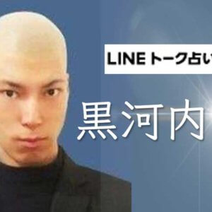LINEトーク占い『黒河内守』完全ガイド【口コミ・鑑定レポ・評価】