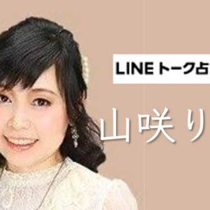 LINEトーク占い『山咲りえ』完全ガイド【口コミ・鑑定レポ・評価】