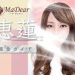 マディア 恵蓮(えれん) 完全ガイド【口コミ・鑑定レポ・評価】