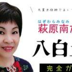 萩原南が占う2021年の八白土星(仕事/健康/異性/吉方/月運)