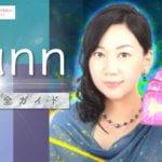 みん電『ann』完全ガイド【口コミ・鑑定レポ・評価】