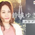 みん電『鈴城ゆき乃』完全ガイド【口コミ・鑑定レポ・評価】