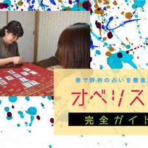 山口『エジプトカード オベリスク』完全ガイド【潜入調査】