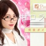 甘口ラブ(ピュアリ)徹底検証ガイド【口コミ・鑑定評価】