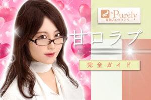 ピュアリ 甘口ラブ徹底検証ガイド【口コミ・鑑定評価】