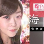 ピュアリ 海華(ミカ) 完全ガイド【口コミ・鑑定レポ・評価】