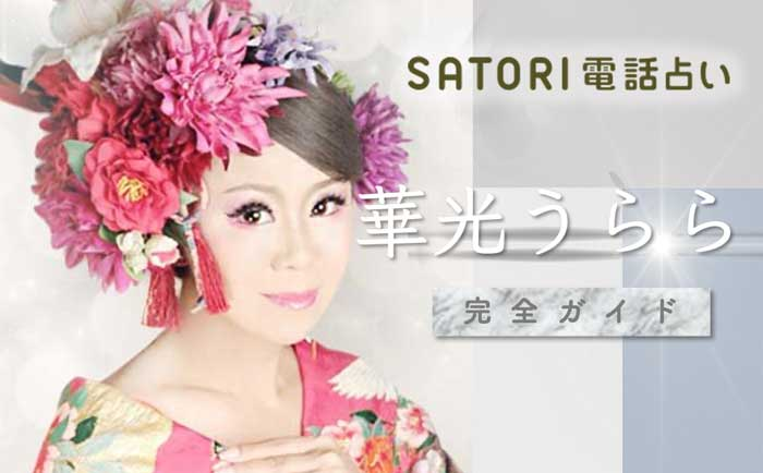 SATORI『華光うらら』完全ガイド【口コミ・鑑定レポ・評価】
