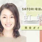 占い師 虹蝶(SATORI)完全ガイド【口コミ・鑑定レポ・評価】