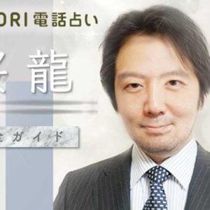 SATORI 桜龍徹底検証ガイド【口コミ・鑑定評価】