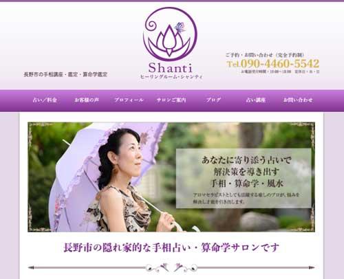 長野『シャンティ』公式サイトのトップ画面