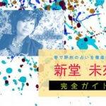 占い師『新堂未來』完全ガイド【特徴解説・占い潜入調査】