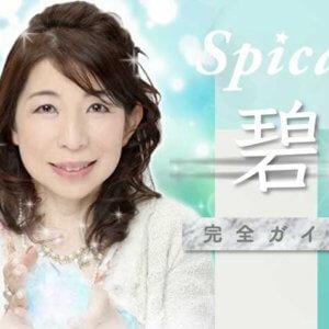 スピカ『碧』完全ガイド【口コミ・鑑定レポ・評価】