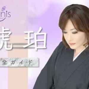 ヴェルニ 琥珀徹底検証ガイド【口コミ・鑑定評価】