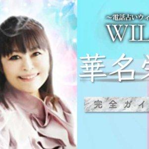 ウィル『華名栄』完全ガイド【口コミ・鑑定レポ・評価】