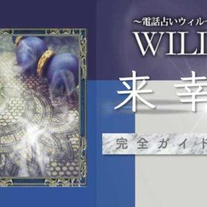 ウィル『来幸』完全ガイド【口コミ・鑑定レポ・評価】