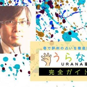 山口『URANA家(うらなや)』完全ガイド【特徴解説・占い潜入調査】