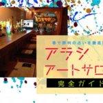 恵比寿でコーヒー占い『アラシアートサロン』完全ガイド【特徴解説・占い潜入レポ】