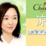 カリス 涼(リョウ) 完全ガイド【口コミ・鑑定レポ・評価】