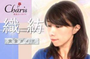 カリス『織紡(しほ)』完全ガイド【口コミ・鑑定レポ・評価】