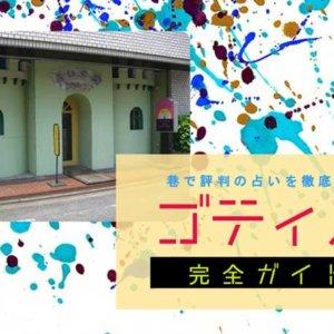 博多『ゴディス』完全ガイド【特徴解説・占い潜入レポ】