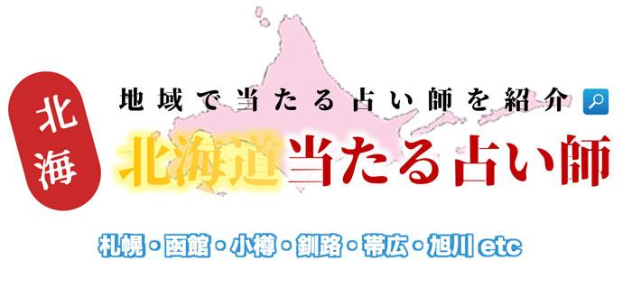 北海道で占い!よく当たる占い店・占い師【完全ガイド】