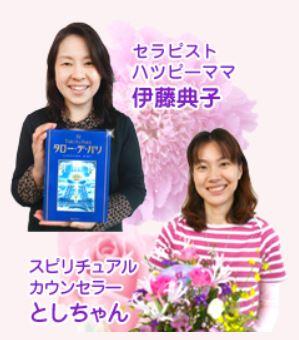 伊藤典子先生ととしちゃん先生