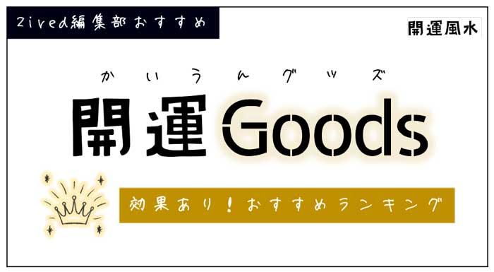 効果ありの開運グッズ おすすめランキング2021