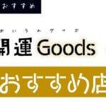 開運グッズを扱う店舗ショップ・おすすめ10選【実店舗/ネット通販】