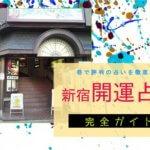 新宿『開運占館 新宿店』完全ガイド【特徴解説・占い潜入調査】