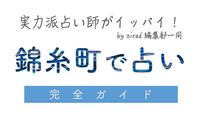錦糸町で占い!よく当たる占い店・占い師【完全ガイド】