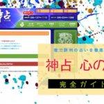 赤坂『神占 心の鍵』完全ガイド【特徴解説・占い潜入調査】
