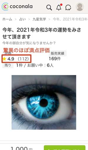 syuri先生の2021年九星気学占い