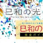 銀座『巳和の光』完全ガイド【特徴解説・占い潜入調査】