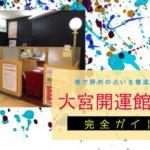 大宮『開運館E&E』完全ガイド【特徴解説・占い潜入レポ】