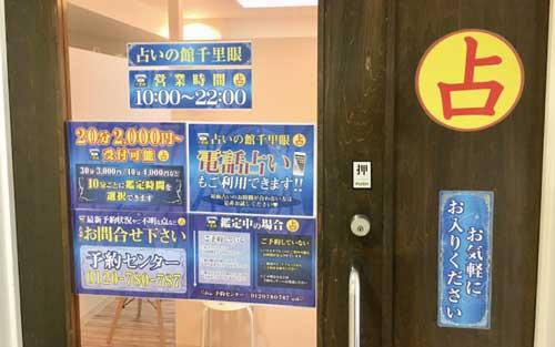 札幌の占い店 千里眼狸小路2丁目店