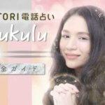 SATORI『mukulu(ムクル)』完全ガイド【口コミ・鑑定レポ・評価】