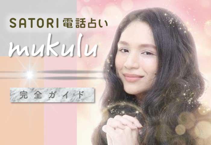 SATORI『mukulu』完全ガイド【口コミ・鑑定レポ・評価】