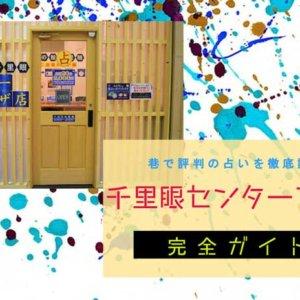 神戸『千里眼 三宮センタープラザ店』完全ガイド【特徴解説・占い潜入調査】