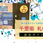 札幌『千里眼 狸小路2丁目店』完全ガイド【特徴解説・占い潜入レポ】