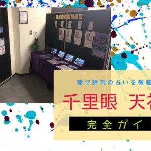 博多天神『千里眼天神店』完全ガイド【特徴解説・占い潜入レポ】