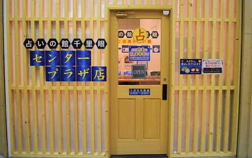 神戸の占い店 千里眼 三宮センタープラザ店