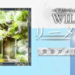 視えてる…ウィル『リーメイ』完全ガイド【口コミ・鑑定レポ・評価】