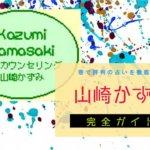 赤坂『山崎かずみ』完全ガイド【特徴解説・占い潜入レポ】