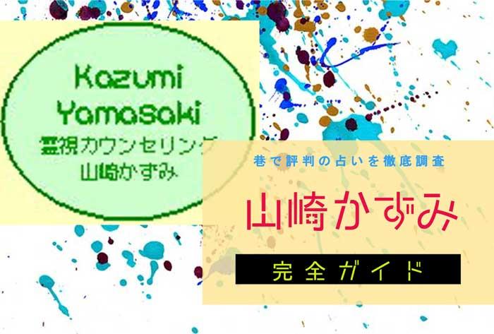 赤坂『 山崎かずみ』完全ガイド【特徴解説・占い潜入レポ】