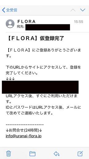 フローラ 仮登録完了メール