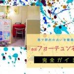 赤羽占い館『フォーチュンネット』完全ガイド【特徴解説・占い潜入調査】