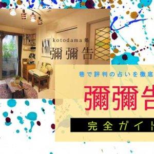 恵比寿『kotodama処 彌彌告(みみこ)』完全ガイド【特徴解説・占い潜入調査】