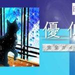 フィール『優似』完全ガイド【口コミ・鑑定レポ・評価】