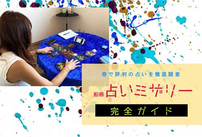 船橋『占いミザリー』完全ガイド【特徴解説・占い潜入調査】