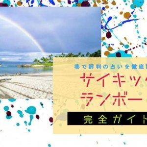 ハワイ『サイキックランボー』完全ガイド【特徴解説・占い潜入調査】